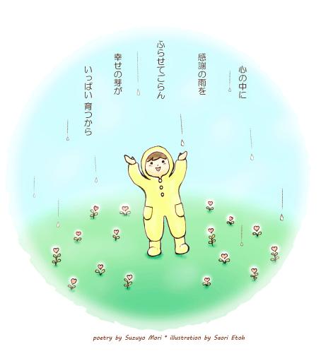 ◆感謝の雨