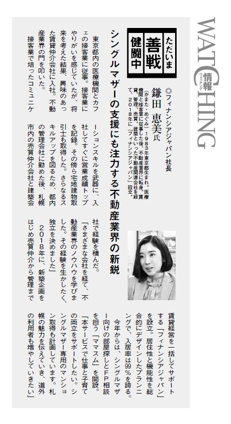 【メディア情報】財界さっぽろ7月号