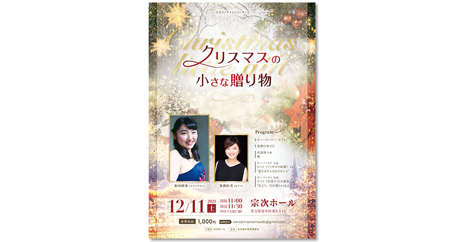 クリスマスの小さな贈り物(宗次ランチタイムコンサート)