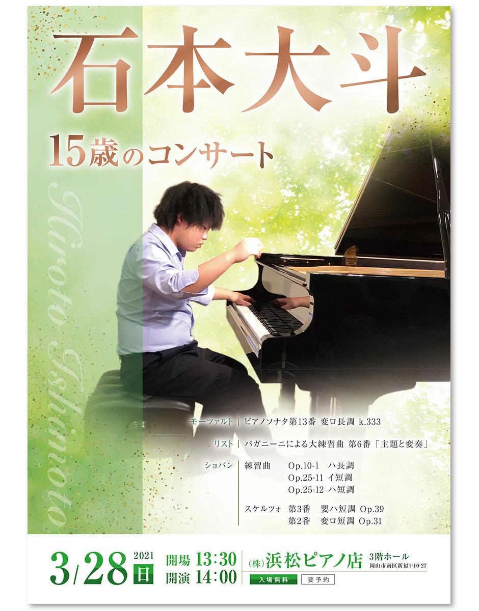 爽やかで若々しい印象のピアノコンサートのチラシデザイン