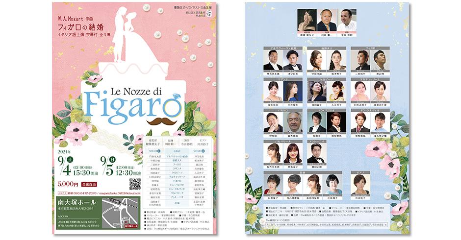 フィガロの結婚__Le Nozze di Figaro【第33回池袋演劇祭参加作品】