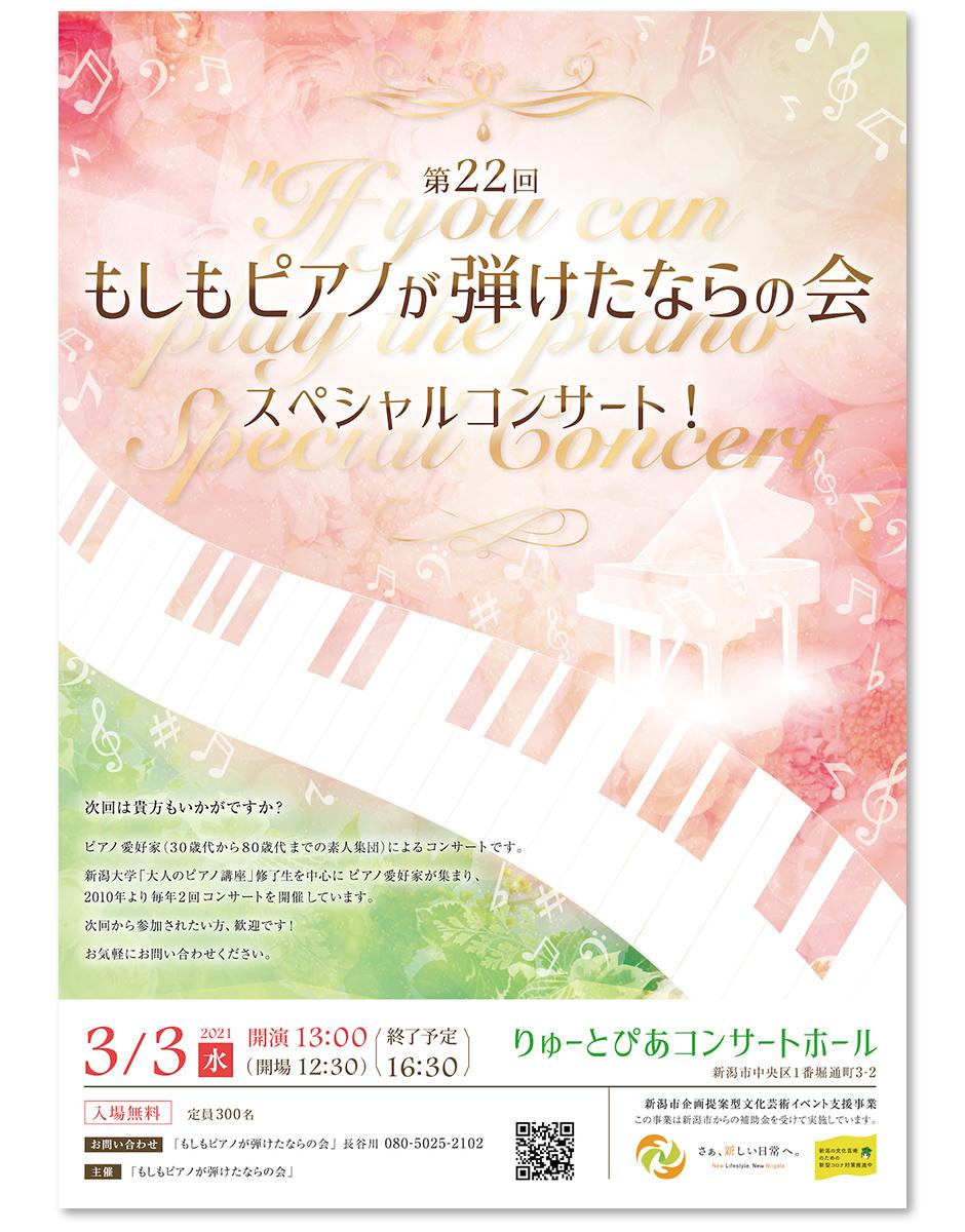暖かく 柔かい 春のエレガントなピアノ演奏会 発表会 のチラシデザイン
