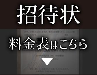 コンサート・演奏会・発表会の招待状