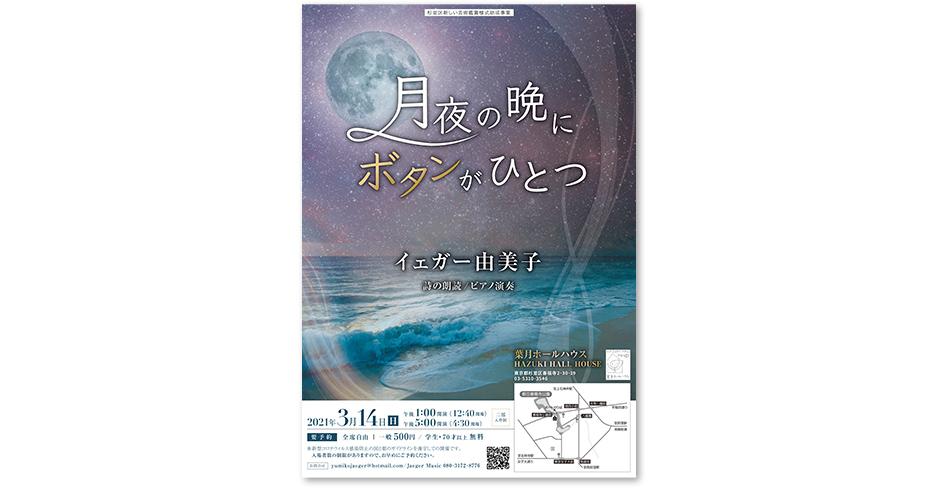 イェガー由美子【月夜の晩にボタンがひとつ】