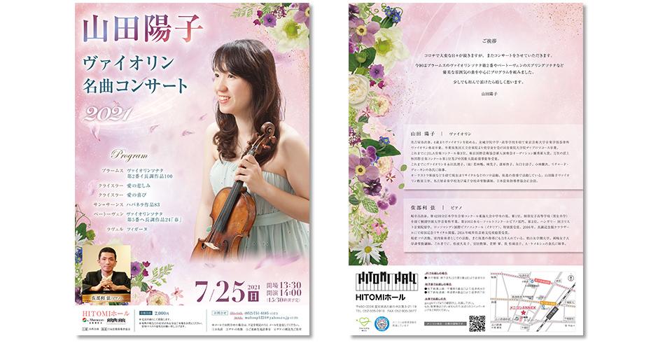 【山田陽子】ヴァイオリン名曲コンサート 2021