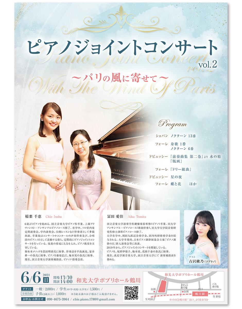 エレガントで優しく柔らかい雰囲気_フォーマル感のあるピアノジョイントコンサートのチラシデザイン