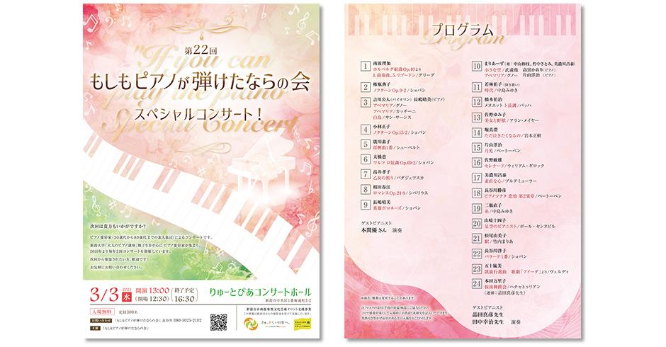 第22回「もしもピアノが弾けたならの会」スペシャルコンサート!