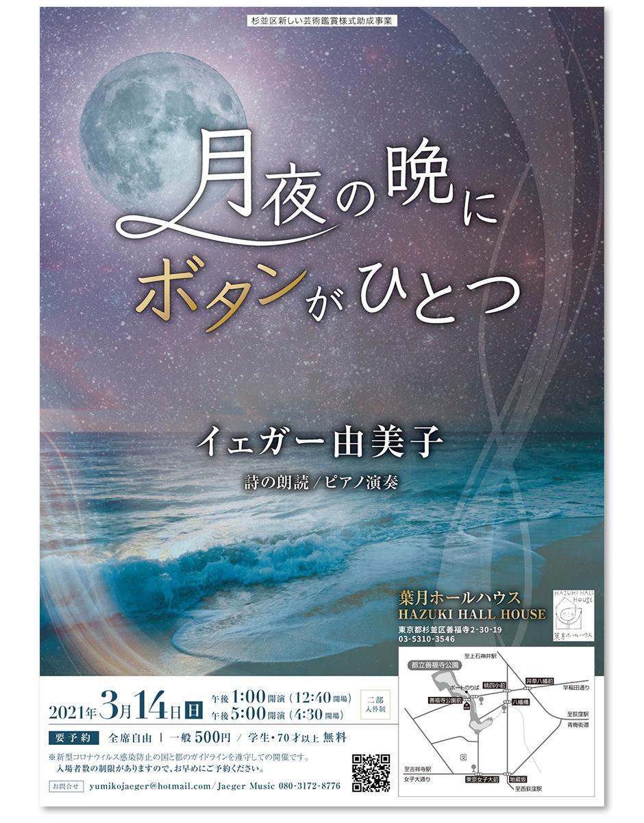 月明かりが美しい 幻想的なコンサートのチラシデザイン