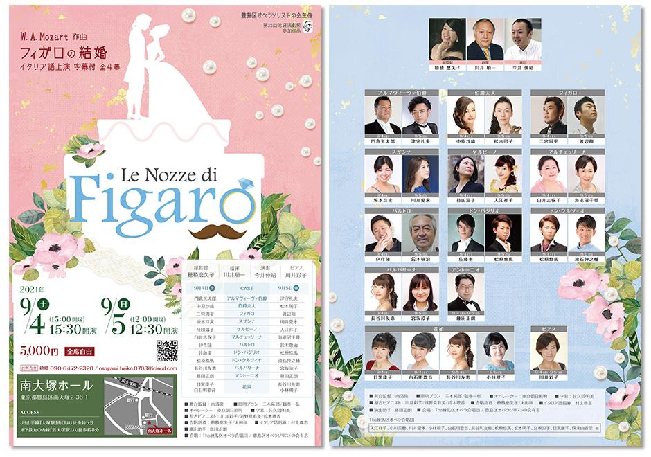 オペラ「フィガロの結婚」明るく楽しく華やかなデザインのチラシ