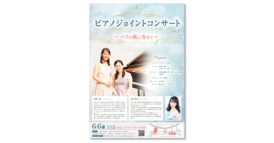 【ピアノジョイントコンサート vol.2】〜パリの風に寄せて〜