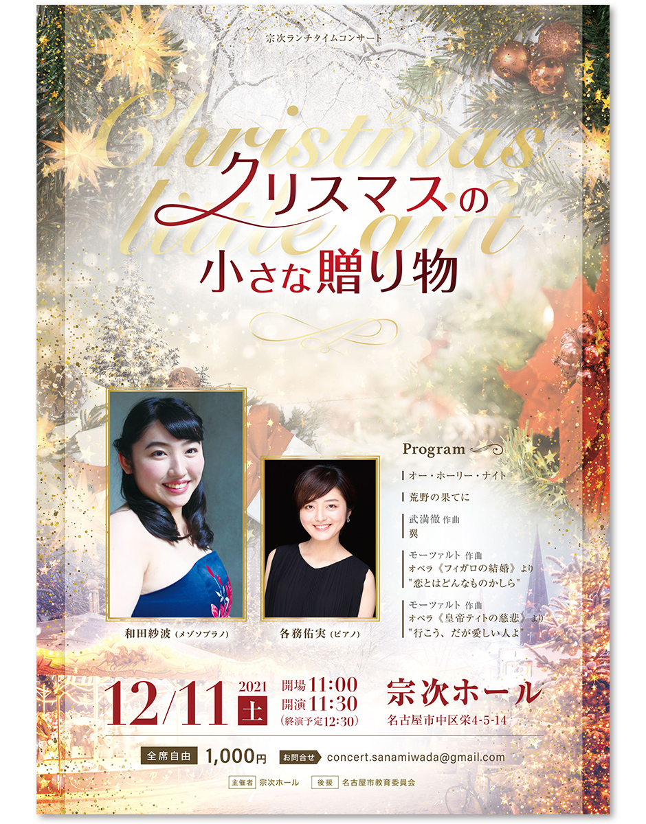 ワクワク感・非日常感のある キラキラと華やかなクリスマスのコンサートチラシデザイン