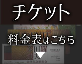 コンサート・演奏会・発表会のチケット