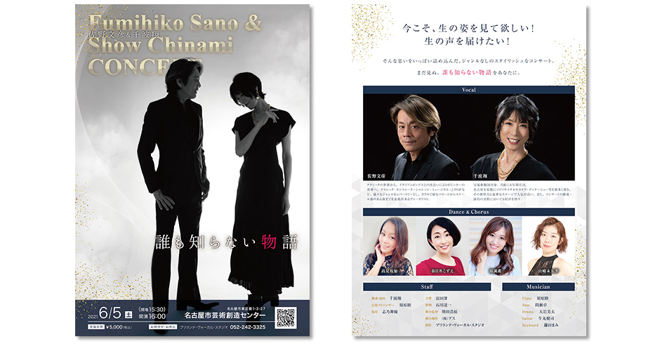 【Fumihiko Sano&Show Chinami CONCERT】佐野文彦&千波翔〜誰も知らない物語〜