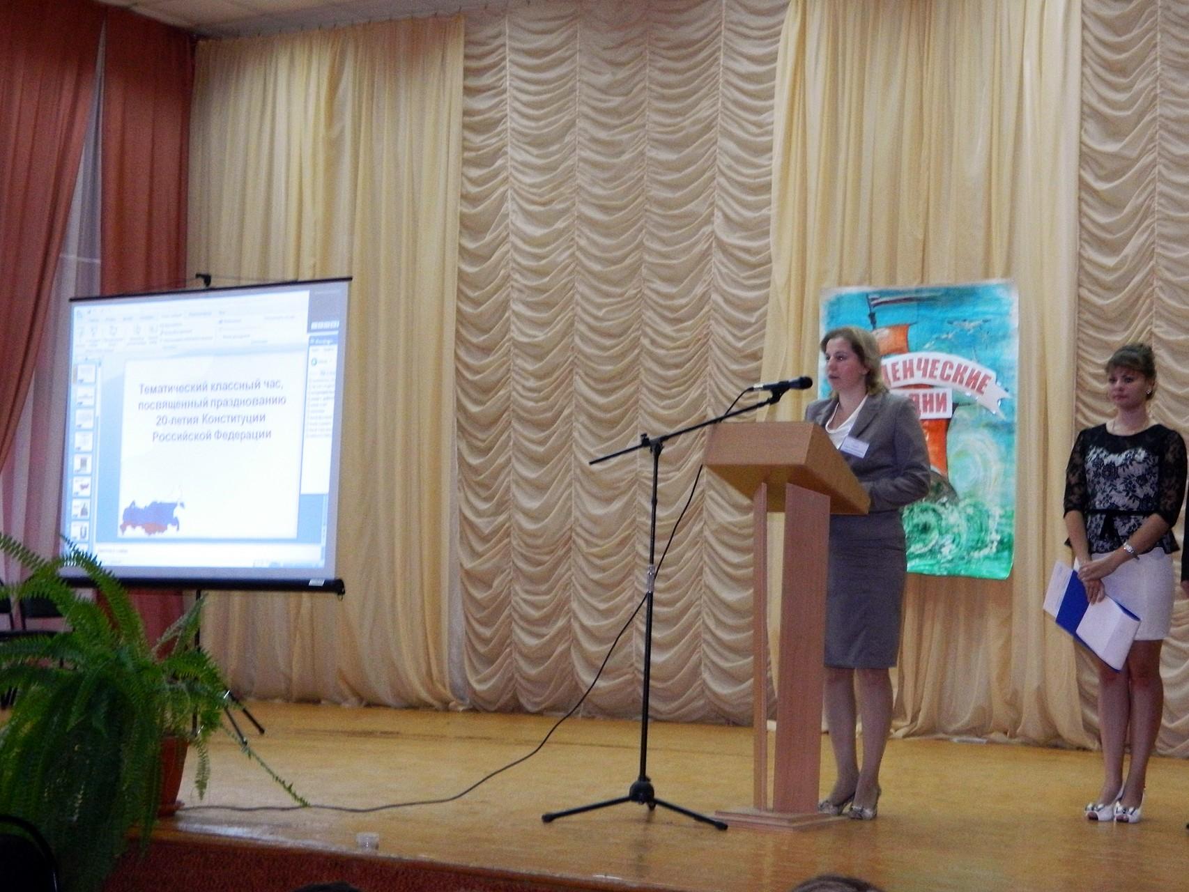 Тематический классный час, посвященный празднованию 20 -летия Конституции РФ