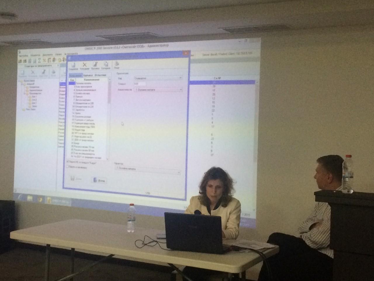 """Колегите от ОмегаСофт ни запознаха с отразяването на промените в ПП """"Омекс2000""""."""