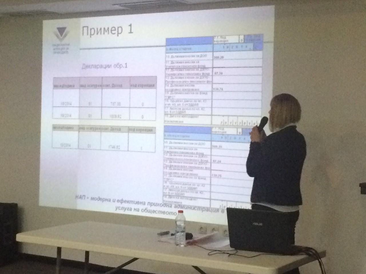 Началник сектор в ЦУ на НАП - Малина Панайотова ни запозна с електронните услуги на НАП, подаване и приемане на данни.