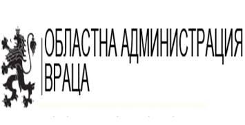 Областна администрация - Враца