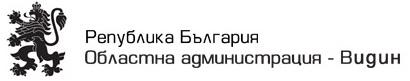 Областна администрация - Видин