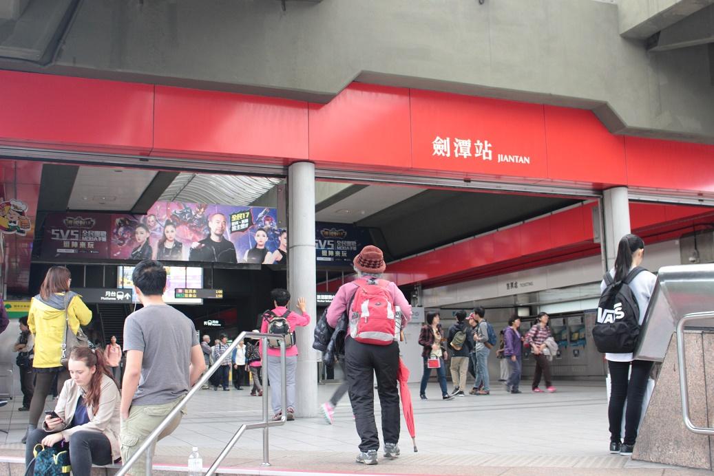 MRT剣潭駅