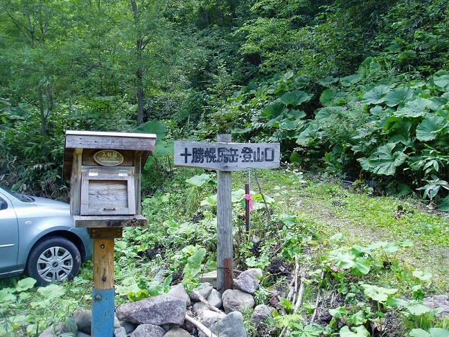 十勝幌尻岳登山口