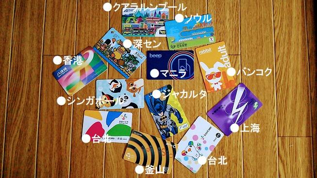 アジアの交通系ICカード