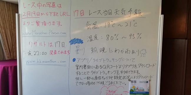 香港マラソン2019日本事務局