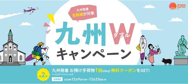 九州ダブルキャンペーン