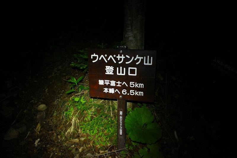 ウペペサンケ山登山口