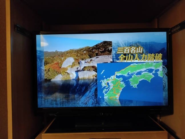 日本三百名山
