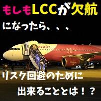 LCC欠航