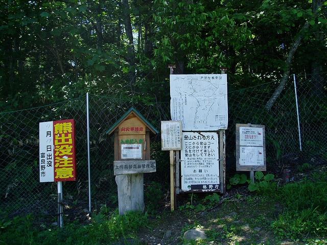 芦別岳新道コース
