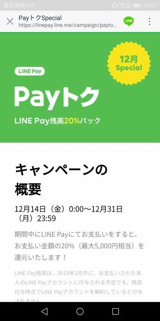 Payトクキャンペーン