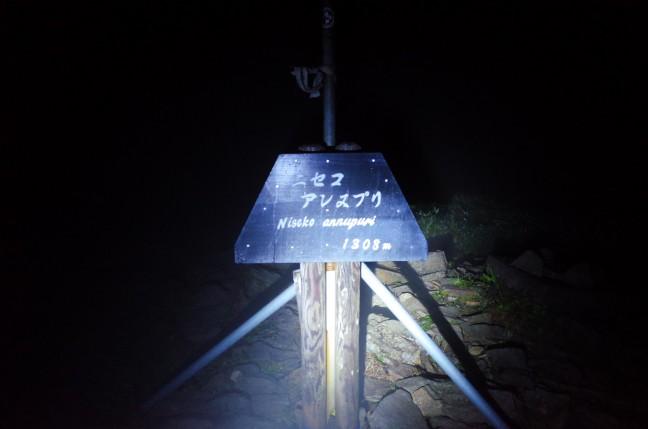 ニセコアンヌプリの山頂標識
