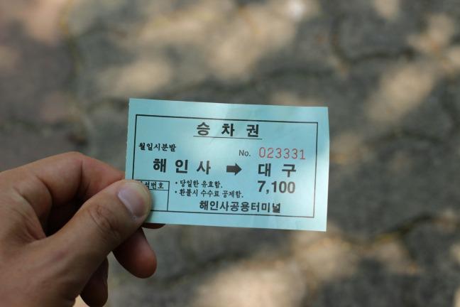 海印寺バス乗車券