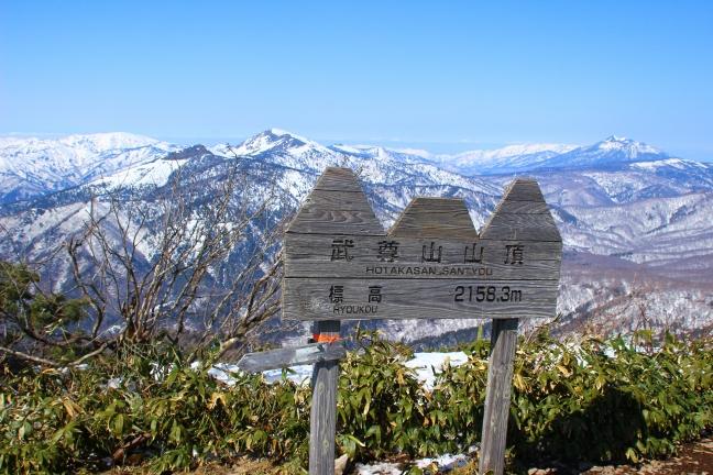武尊山(雪山ハイク)|川場スキー場ゲレンデトップから(4月上旬)