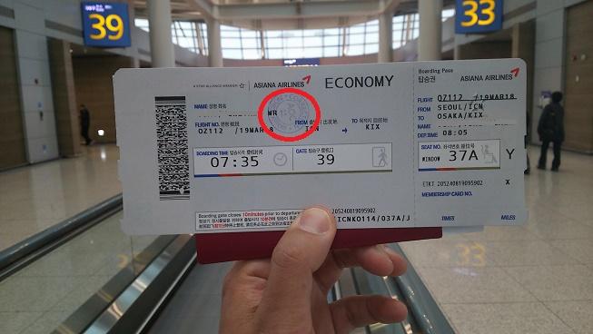 アシアナ航空のチケット