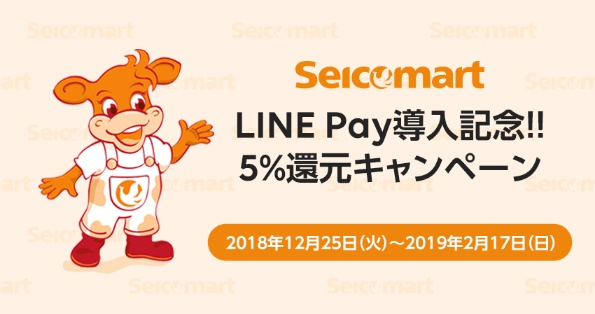 セイコーマートLINE Pay5%キャンペーン