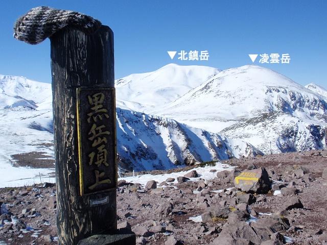 大雪山系黒岳