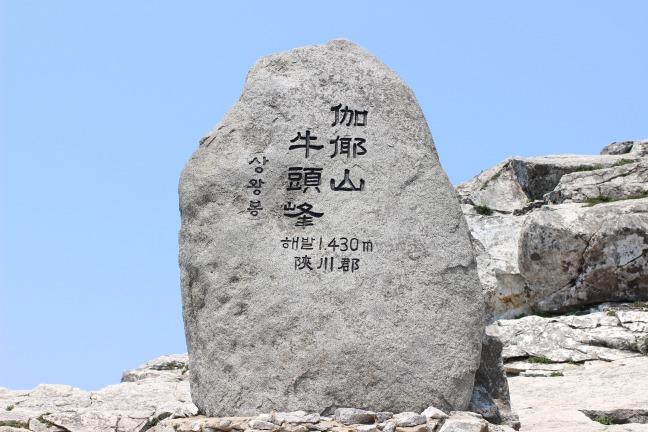 伽倻山牛頭峰