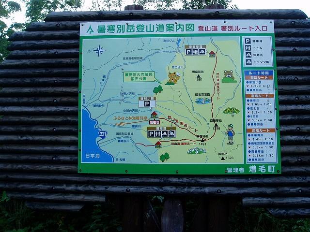 暑寒別岳箸別コース