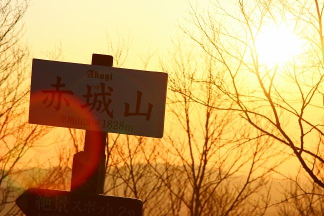 赤城山黒檜山(夏山ハイク)|星空の下で歩き始め、山頂でご来光(4月中旬)