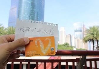 【羊城通】中国広州市地下鉄ICカードの買い方。中国語や英語が出来なくても筆談で大丈夫!