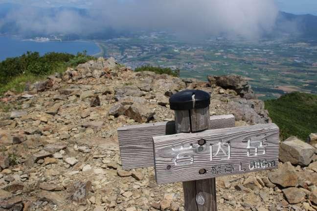 岩内岳山頂標識と岩内市街地の眺め