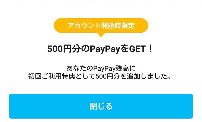 アカウント開設で500円のPayPayがもらえる
