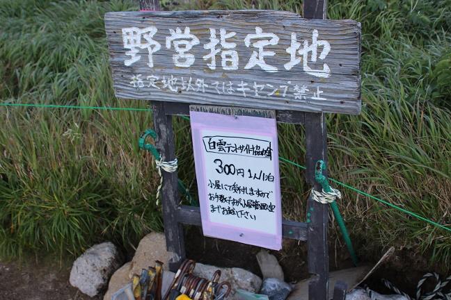 白雲岳キャンプ指定地