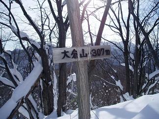 大倉山山頂