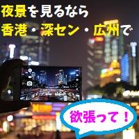 夜景を見るなら香港広州深圳で