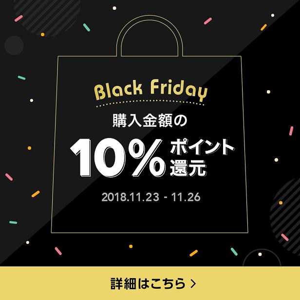 LINEショッピングBlack Fridayは10%ポイント還元