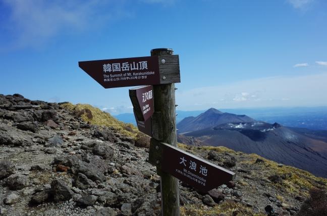 霧島山韓国岳夏山ハイク|えびの高原から手軽に往復(3月中旬)