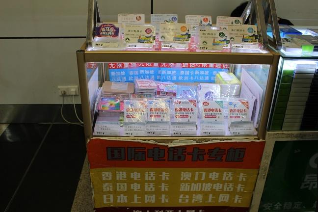 広州東駅でSIMカードを売るお店